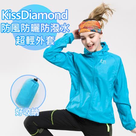 【KissDiamond】防風防曬防潑水超輕外套-天藍(多尺寸可選)