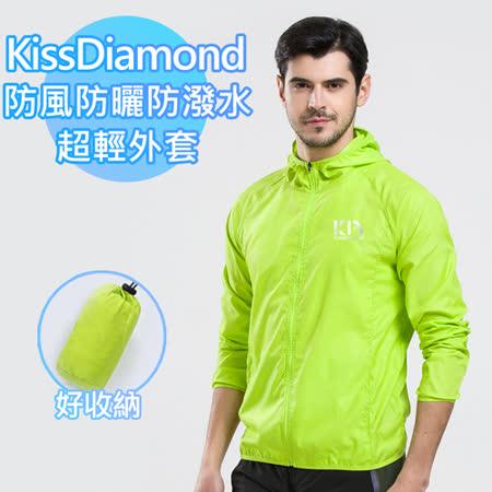【KissDiamond】防風防曬防潑水超輕外套-果綠(多尺寸可選)
