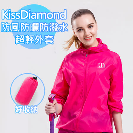 【KissDiamond】防風防曬防潑水超輕外套-玫紅(多尺寸可選)