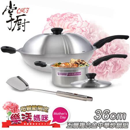 《掌廚》樂活媽咪-五層複合金36CM中華炒鍋組(送方鏟)