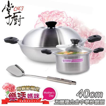 《掌廚》樂活媽咪-五層複合金40CM中華炒鍋組(送方鏟)