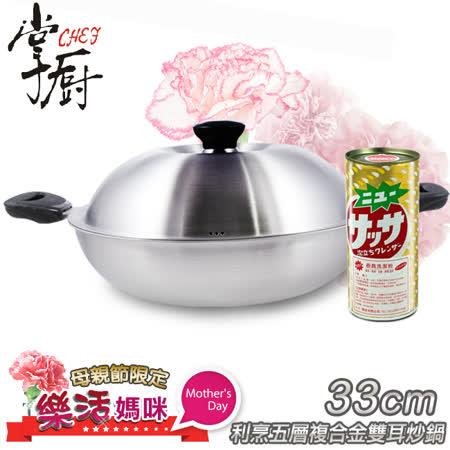 《掌廚》利烹五層複合金萬用雙耳33CM炒鍋(送洗鍋粉)