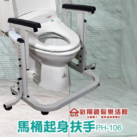 【必翔銀髮】馬桶起身扶手PH-106(扶手不可掀起)
