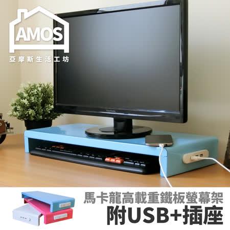 【Amos】馬卡龍高載重鐵板多功能置物架/桌上螢幕架(USB+擴充電源插座)