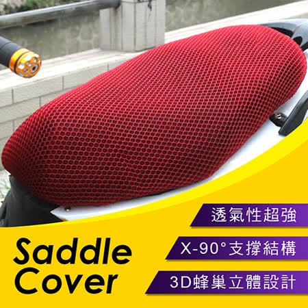 3D立體蜂窩透氣隔熱排水機車坐墊套(小孔設計)