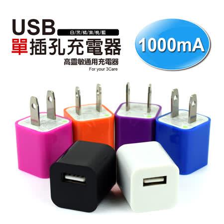 【高靈敏】單插孔USB通用充電器-1A 電流