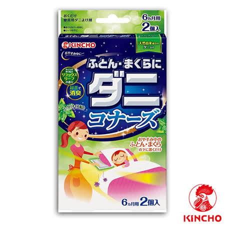 【日本金鳥】KINCHO棉被枕頭用驅蟎消臭片
