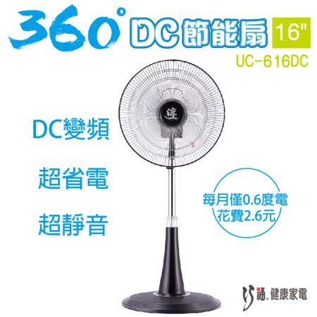 巧福16吋360°DC節能扇 UC-616DC