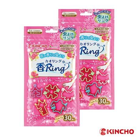 【日本金鳥】KINCHO多造型驅蚊蟲環-花香/2包