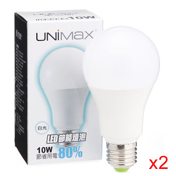 ★2件超值組★美克斯UNIMAX LED燈泡-白光(10W)