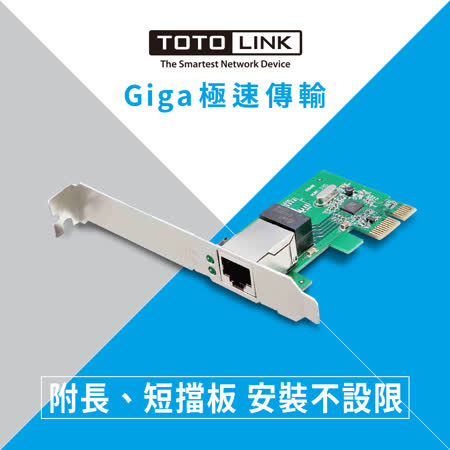 TOTOLINK PX1000 Gigabit PCI-E 極速有線網卡.