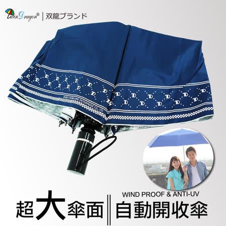 【雙龍牌】TD英爵系超大防風自動開收傘(深藍下標區)雙人傘親子傘-颱風豪雨必備B6115T