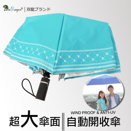 【雙龍牌】TD英爵系超大防風自動開收傘(蒂芬尼藍下標區)雙人傘親子傘-颱風豪雨必備B6115T