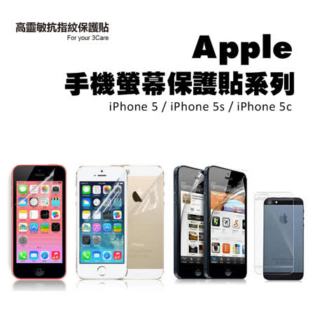 【高靈敏】Apple手機螢幕保護貼高清系列(iphone5/5S/5C)