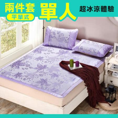 【CERES】第三代透氣雙絲光單人二件式冰絲涼蓆-浪漫紫(B0480-LS)