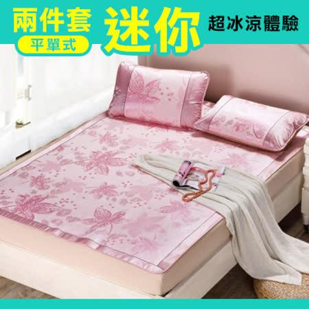 【CERES】第三代透氣雙絲光迷你二件式冰絲涼蓆-玫瑰粉(B0480-PT)
