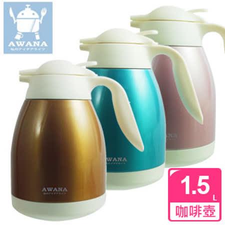 【AWANA】不鏽鋼#304高真空炫彩保溫咖啡壺(1.5L)