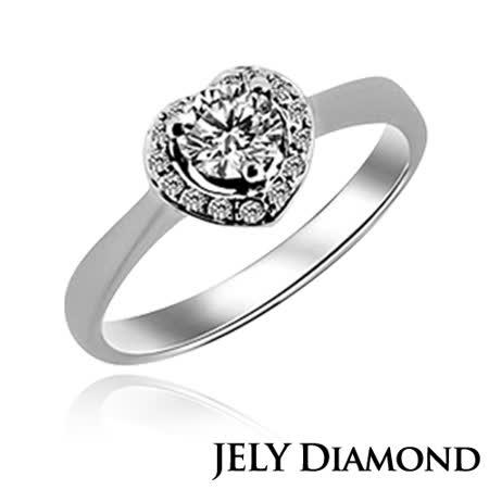 【JELY】My Heart 0.30克拉H&A八心八箭美鑽戒指