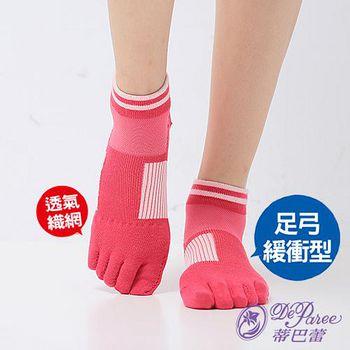 蒂巴蕾 Deparee 勁能十足無極限足弓支撐型五趾運動襪 DP7884