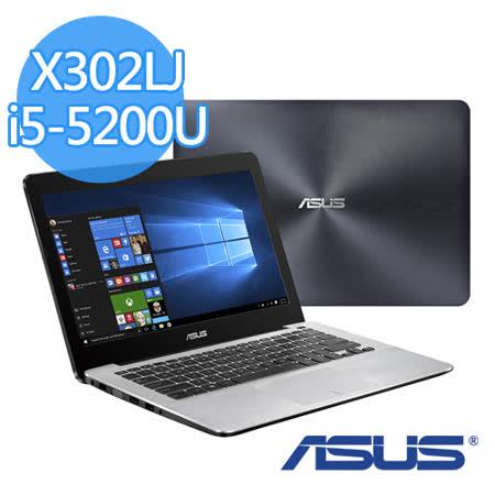 【福利品】ASUS 華碩 X302LJ 13.3吋 i5-5200U 4GB NV920 2G獨顯 W10 輕薄效能筆電-【送Microsoft OFFICE 365 個人版一年】