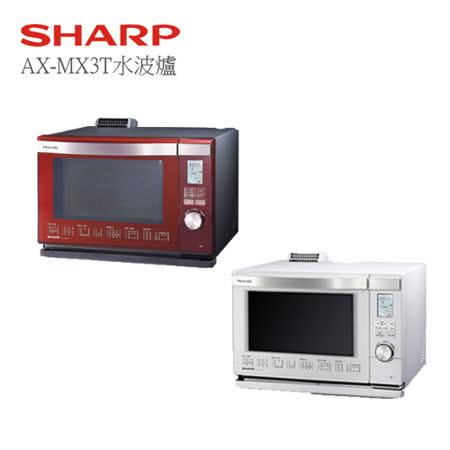 SHARP 夏普 AX-MX3T 26L 蒸氣300度 HEALSIO水波爐(紅/白2色) 原廠公司貨