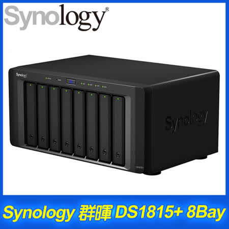 Synology群暉 DiskStation DS1815+ 8Bay NAS 網路儲存伺服器
