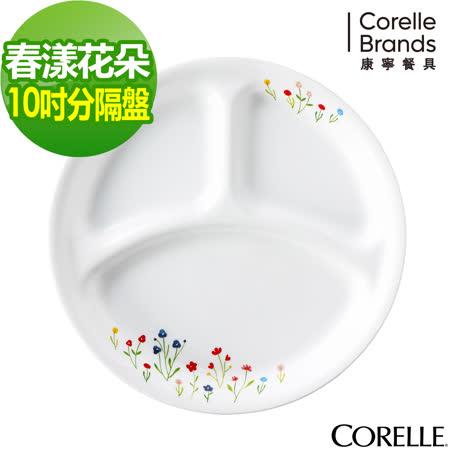 (任選) CORELLE 康寧春漾花朵10吋分隔盤
