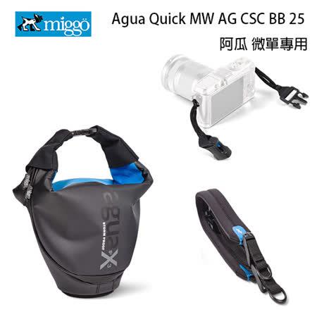 Miggo 米狗 AGUA 阿瓜 MW AG-CSC BB 25 微單眼 防水相機包(BB25,公司貨)