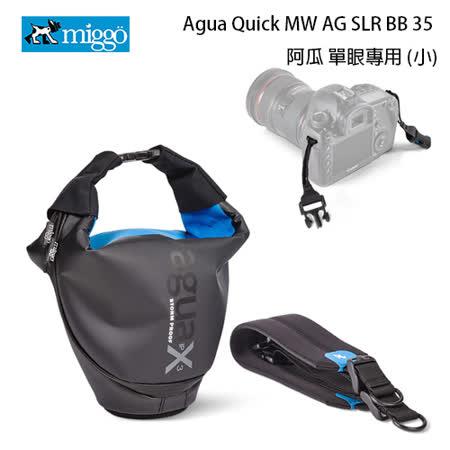 Miggo 米狗 AGUA 阿瓜 MW AG-SLR BB 35 單眼包 小 防水相機包(BB35,公司貨)