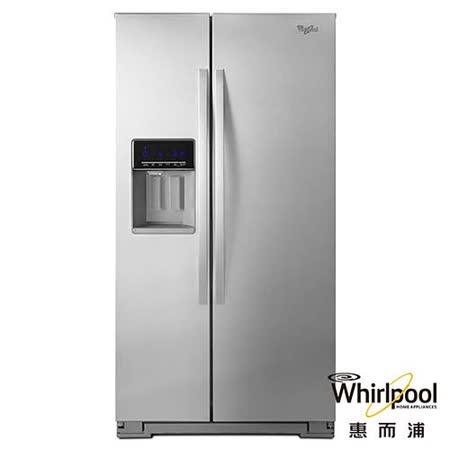 (福利品)Whirlpool惠而浦725L旗艦對開電冰箱WRS576FIDM