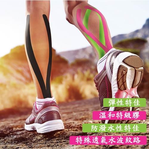 【台灣製造】新光 三越 中山 店DIY運動肌貼-2捲(460x5cm)/ 運動貼布/ 肌內效貼布