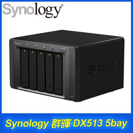 Synology群暉 DiskStation DX513 網路儲存擴充裝置