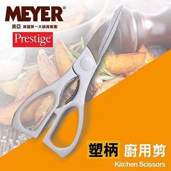 MEYER 美國美亞PRESTIGE經典系列廚用剪刀 .