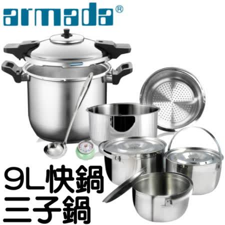《ARMADA》新白金快易鍋組(壓力鍋) 9.0L  +不鏽鋼三子鍋特惠組