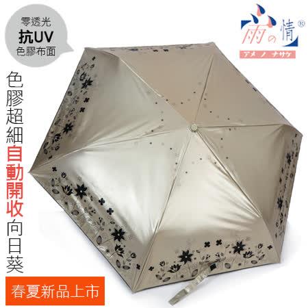色膠不透光自動開收傘 - 向日葵【金檳色】 抗UV/遮陽傘 - 台灣雨之情