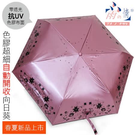 色膠不透光自動開收傘 - 向日葵【粉膚色】 抗UV/遮陽傘 - 台灣雨之情
