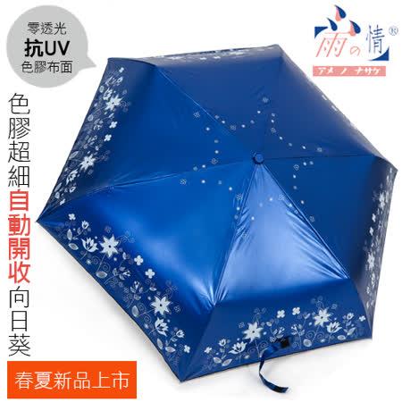 色膠不透光自動開收傘 - 向日葵【寶藍色】 抗UV/遮陽傘 - 台灣雨之情