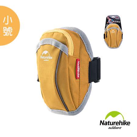 Naturehike 戶外運動防水透氣輕量臂包 臂套-小 (黃色)