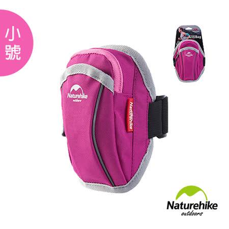 Naturehike 戶外運動防水透氣輕量臂包 臂套-小 (桃紅)