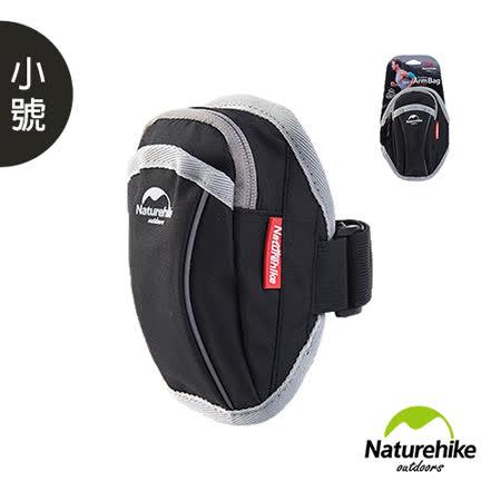 Naturehike 戶外運動防水透氣輕量臂包 臂套-小 (黑色)
