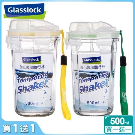 Glasslock強化玻璃環保攜帶型水杯500ml二入組 - 晶透款(RC105黃+綠)