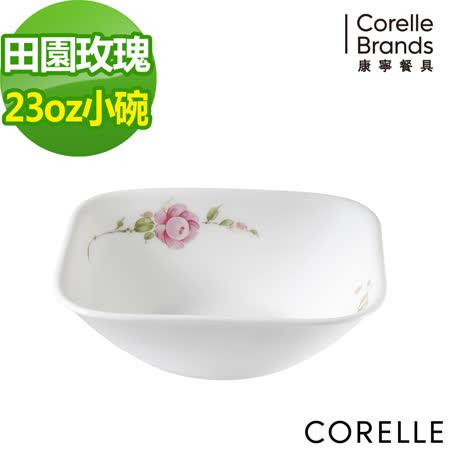 (任選) CORELLE 康寧田園玫瑰方形23oz小碗