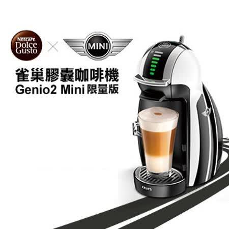 Nescafe 雀巢 膠囊 咖啡機 Genio 2  X Mini Cooper 聯名款