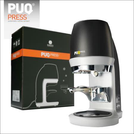 荷蘭 PUQ Press 電動填壓器 58mm (HG3734)