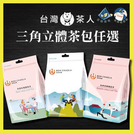 媒體狂推【台灣茶人】超人氣茶包系列任選6袋(18包/袋)