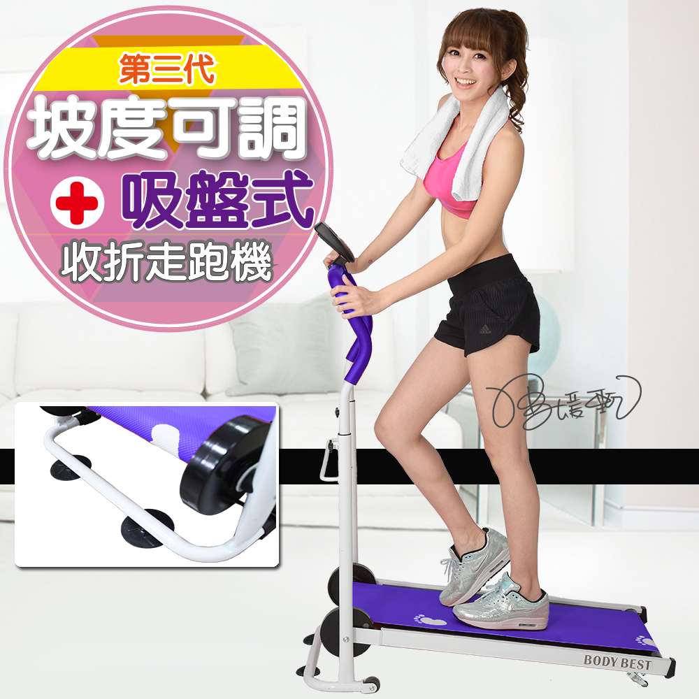 【健身大師】第三代 吸盤式可調坡度健走機 (寶馬藍)
