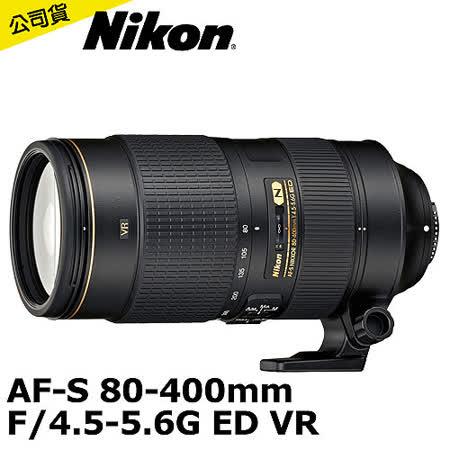 Nikon AF-S NIKKOR 80-400mm F/4.5-5.6 G ED VR (公司貨)
