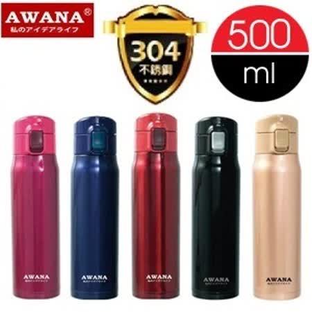 【AWANA】不鏽鋼#304真空經典彈跳保溫杯(500ml)