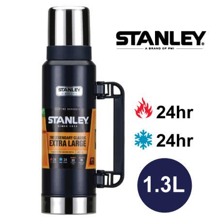【美國Stanley】經典系列真空保溫保冷瓶 1.3L