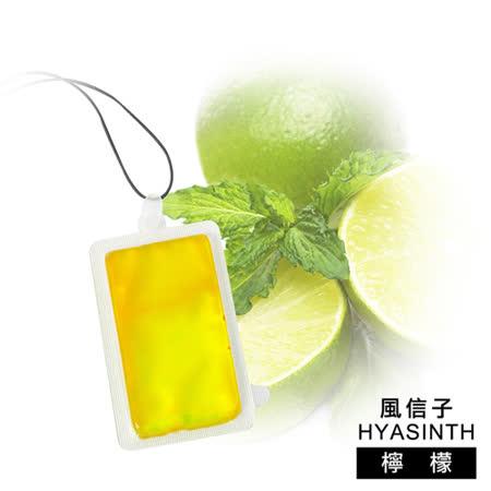 (任選)【風信子HYASINTH】專利薄膜飄香片系列(香味_檸檬)
